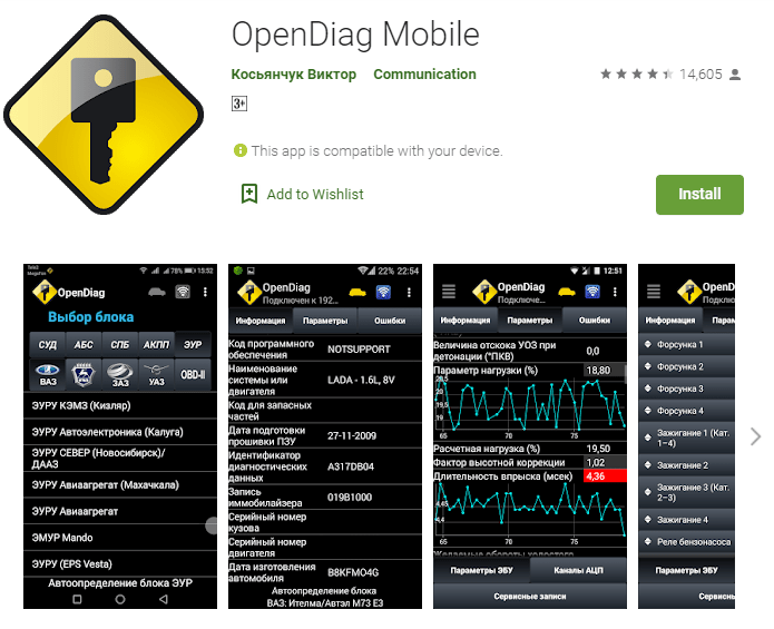 The OpenDiag Mobile app is the ideal choice for drivers of Russian-made vehicles